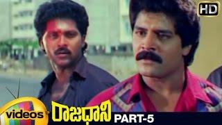 Rajadhani Telugu Full Movie | Vinod Kumar | Yamuna | Kodi Rama Krishna | Part 5 | Mango Videos - MANGOVIDEOS