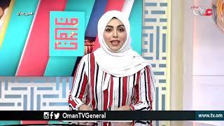 #من عمان | الأحد 10 مارس 2019م