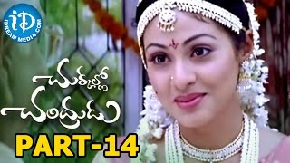 Chukkallo Chandrudu Full Movie Part 14 || Siddharth, Sada, Saloni, Charmy || Siva Kumar || Chakri - IDREAMMOVIES