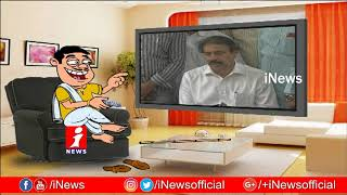 Dada Political Satires on CPI Ramakrishna Over His Comments on Chandrababu | Pin Counter | iNews - INEWS