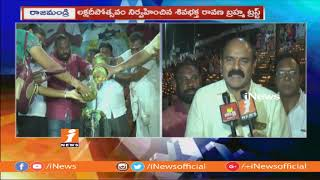 Laksha Deepothsavam Celebration Grandly In Rajahmundry | iNews - INEWS