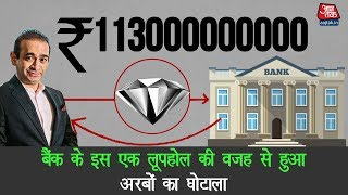 कैसे बैंक के इस एक लूपहोल की वजह से हुआ अरबों का घोटाला? - AAJTAKTV