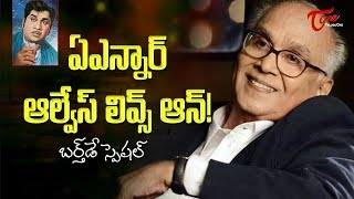 ANR Always Lives On | Akkineni Nageswarao Birthday Special Video | TeluguOne - TELUGUONE