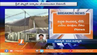 CM Ramesh To Stage Fast Unto Death For Kadapa Steel Plant From Today | iNews - INEWS