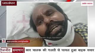 video : Jalandhar - कार चालक की गलती से Injured हुआ Bike Rider