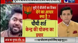 यूपी से बीजेपी के आधे सांसद बदल जाएंगे ? किस-किसका टिकट कटेगा ?- Lok sabha election 2019 - ITVNEWSINDIA