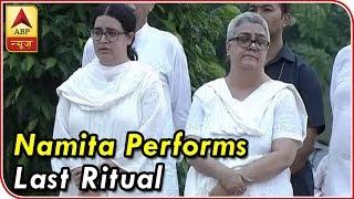 Funeral Ceremony of Atal Ji: Daughter Namita Bhattacharya performs last ritual - ABPNEWSTV