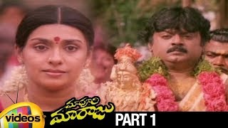 Maa Voori Maaraju Telugu Full Movie HD | Vijayakanth | Kanaka | Superhit Telugu Movies | Part 1 - MANGOVIDEOS