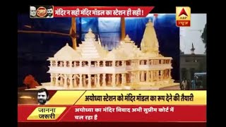 Railway Station in Ayodhya to be a replica of Ram temple - ABPNEWSTV