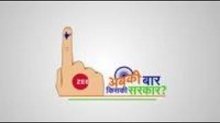 अबकी बार किसकी सरकार: ExitPoll के अनुसार मध्य प्रदेश में कांग्रेस और भाजपा के बीच कांटे की टक्कर - ZEENEWS