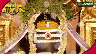 Aalayangal Arputhangal 03-07-2017 PuthuYugam TV Show