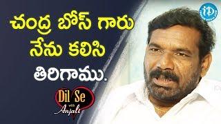 చంద్ర బోస్ గారు నేను కలిసి తిరిగాము. - Daddy Srinivas || Dil Se With Anjali #98 - IDREAMMOVIES