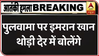 Pakistan PM Imran Khan to hold press conference on Pulwama attack - ABPNEWSTV