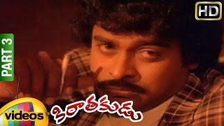 Kirathakudu Telugu Full Movie | Chiranjeevi | Suhasini | Silk Smitha | Part 3 | Mango Videos - MANGOVIDEOS