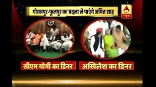 2019 Kaun Jitega: Akhilesh-Yogi's 'dinner diplomacy' - ABPNEWSTV