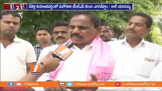TRS candidate Kale Yadaiah Face To Face Over Election Campaign In Chevella | iNews - INEWS