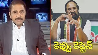 కెవ్వు కెప్టెన్ | TPCC Chief Uttam Kumar Reddy To Visit Delhi Over Mahakutami Seats Row | CVR NEWS - CVRNEWSOFFICIAL