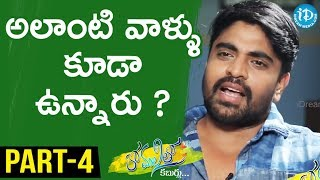 Ee Rojullo Fame Actor Sree Exclusive Interview Part #4 || Anchor Komali Tho Kaburulu - IDREAMMOVIES