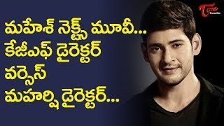 Whom Will Mahesh Work With - KGF Director or Maharshi Director? | మహేష్ నెక్స్ట్ మూవీ... | TeluguOne - TELUGUONE