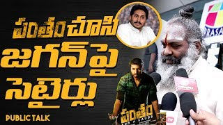 Satires on Jagan Mohan Reddy after watching Pantham   Public review   Gopichand   #Pantham - IGTELUGU