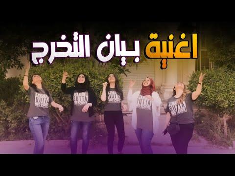 #اغنية بيان التخرج || غناء امجد يعقوب _ تخرج طب بغداد 2018 - اتفرج تيوب