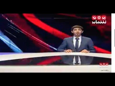 آخر الاخبار 25-3-2017 تقديم اسامة سلطان
