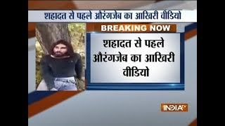 Terrorists release last video of Aurangzeb before his killing - INDIATV