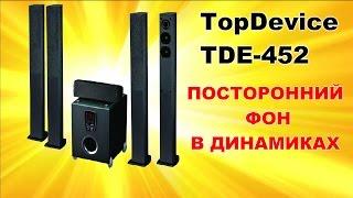 Ремонт акустической системы Topdevice TDE 452/5.1. Фон в динамиках.