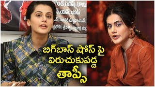 Taapsee Pannu Reaction On Bigg Boss 13 |Taapsee Pannu Sensational Comments On Bigg Boss|Salman Khan - RAJSHRITELUGU
