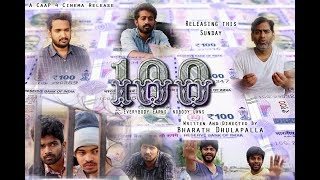 100 || Everybody Earns, Nobody Owns || Telugu Short Film || Bharath Dhulipalla - YOUTUBE