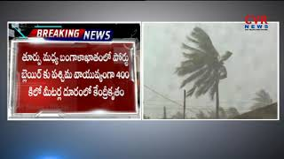 దూసుకొస్తున్న గ‌జ తుఫాన్ l Gaja Cyclone Likely To Hit Andhra & Tamil Nadu on November 15 l CVR NEWS - CVRNEWSOFFICIAL