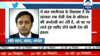 Tharoor slams Modi govt for 'ignoring' Indira Gandhi's 'martyrdom' - ABPNEWSTV