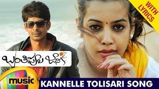 Banthi Poola Janaki Telugu Movie | Kannelle Tolisari Full Song With Lyrics | Dhanraj | Diksha Panth - MANGOMUSIC