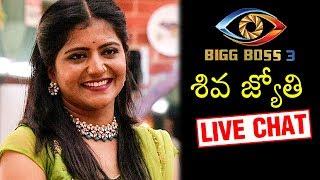 Siva Jyothi LIVE | Bigg Boss 3 Telugu Contestant | Siva Jyothi About Varun & Vithika - RAJSHRITELUGU