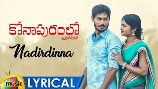 Nadirdinna Song Lyrical | Anurag Kulkarni | Konapuram Lo Jarigina Katha Movie Songs | Mango Music - MANGOMUSIC