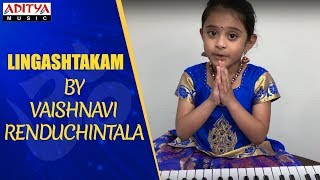 Lingashtakam Cover Song by Vaishnavi Renduchintala | Shivaratri Special Song - ADITYAMUSIC
