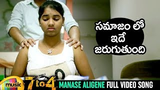 Manase Aligene Full Video Song | 7 to 4 Telugu Movie Songs | Anand | Radhika | Mango Music - MANGOMUSIC