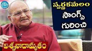 Vishwanath About Swarnakamalam Songs || Viswanadhamrutham || #K Vishwanath - IDREAMMOVIES