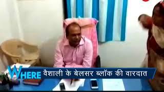 5W1H: Block Development Officer beaten up by women in Bihar's Vaishali district - ZEENEWS