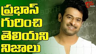 Unknown Facts About Prabhas |  Other Side Of Prabhas | Saaho - TELUGUONE