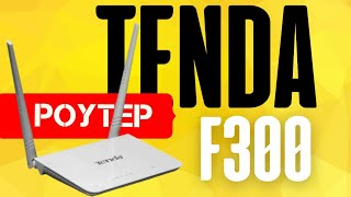 Как настроить WiFi? Роутер Tenda F300