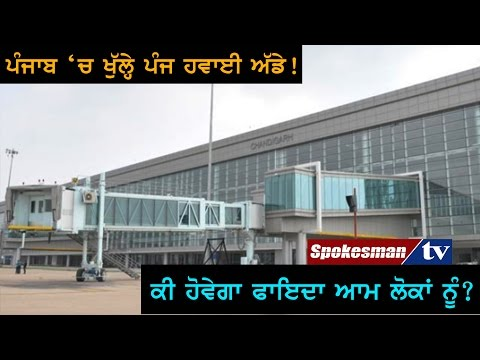 <p>Punjab now has five airports including two international terminals. <br />Spokesman TV talked to people of the state to now their views on how they are going to be benefited from this development.</p>