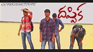 దప్పిక || telugu shortfilm directed by vinod kumar pawanism - YOUTUBE