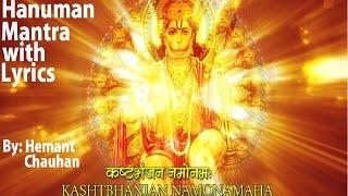 Hanuman Mantra with Lyrics By Hemant Chauhan Full Audio Songs Juke Box - TSERIESBHAKTI