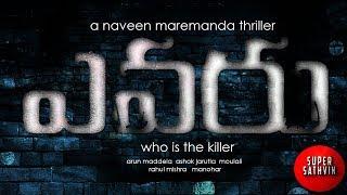 Evaru  - Telugu Thriller short film - YOUTUBE