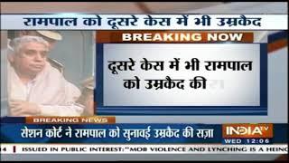 Rampal को दुसरे मामले में भी Hisar Court ने सुनाई उम्रकैद की सजा | Breaking News - INDIATV
