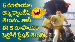 5 రూపాయల పెట్రోల్ స్టేషనా..? | Rajendra Prasad Comedy | NavvulaTV - NAVVULATV