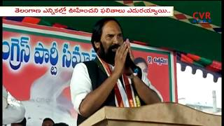 Uttam Kumar Reddy Speaks Over Congress Defeat in Telangana Elections | CVR NEWS - CVRNEWSOFFICIAL