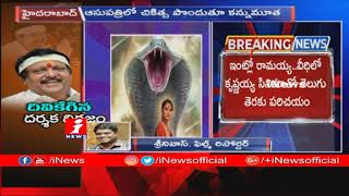 Director Kodi Ramakrishna Passed Away | Hyderbad | iNews - INEWS