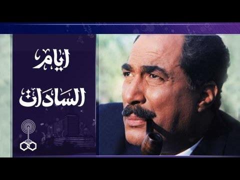 الفيلم العربي: أيام السادات .. أحمد زكي